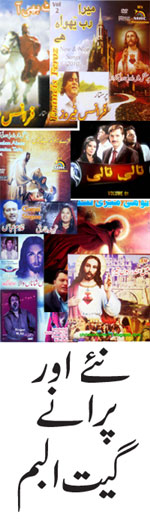 New And Old Geet Album