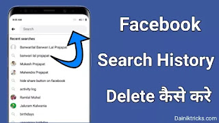 Facebook Search History Delete/Clear कैसे करे ?