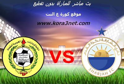 موعد مباراة الشارقة واتحاد كلباء اليوم 2-2-2020 دورى الخليج العربى الاماراتى