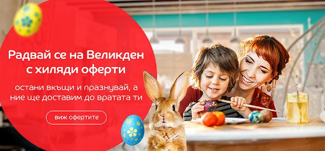 ВЕЛИКДЕНСКИ ОФЕРТИ емаг - остани в къщи и празнувай, поръчвай и плащай онлайн