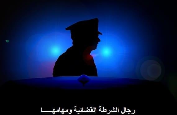 رجال الشرطة القضائية