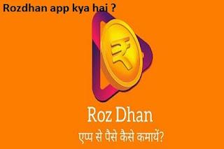 Rozdhan App क्या है? Rozdhan app se paise kaise kamaye?