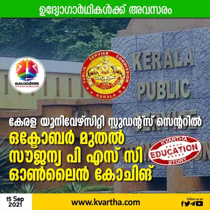 News, Kerala, Thiruvananthapuram, PSC, Online, University, Students, Online Registration, Free PSC online coaching from October at Kerala University Students' Center