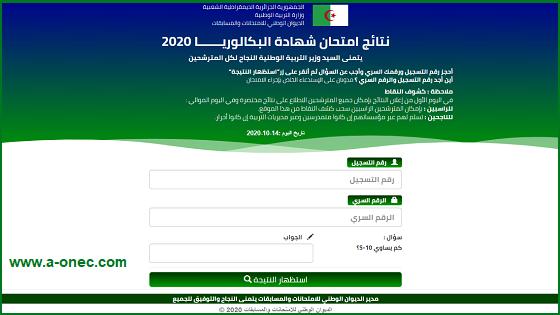 الموقع الرسمي لاعلان نتائج بكالوريا 2020 bac.onec.dz