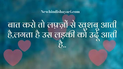 nice shayri in english