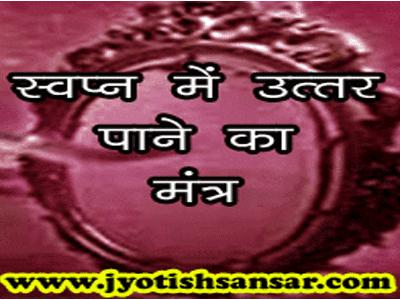 swapn siddhi mantra jyotish dwara