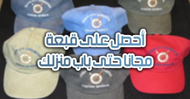 أحصل على قبعة مجانية من americap تصلك الى باب منزلك
