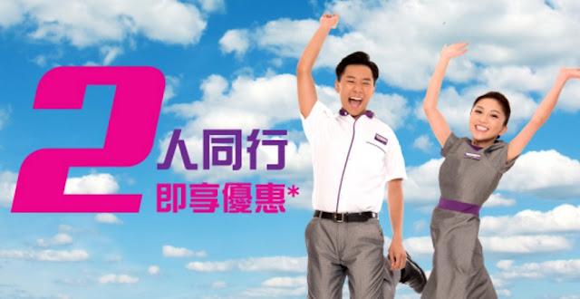 又可以結伴同遊,HK Express 2人同行優惠,香港單程飛韓國 $258、日本$328、 台中$138起,今晚12時(即3月8日零晨)開賣!