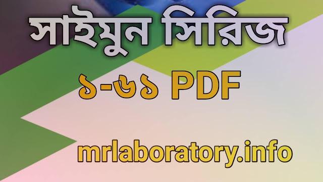 Download Saimum Series all book- (1-61) - MR Laboratory