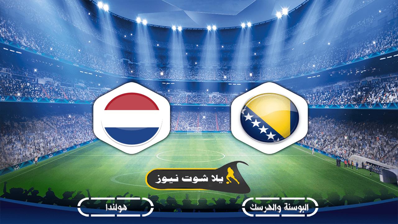 مشاهدة مباراة هولندا والبوسنة والهرسك بث مباشر 11-10-2020 يلا شوت الجديد  دوري الأمم الأوروبية