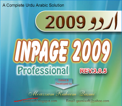 InPage Urdu 2009 PC Version Download Latest InPage For Pc & Laptop | InPage Urdu Download | www.azeemlog.com | Inpage For Computer