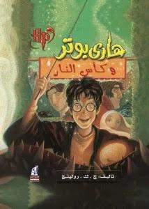 رواية هاري بوتر وكأس النار