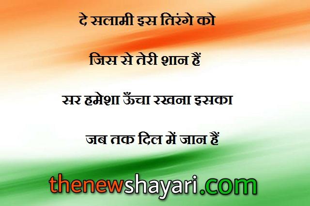 Popular 20+Desh Bhakti Shayari   Desh Bhakti Shayari in Hindi   Desh Bhakti Shayari 2018-Thenewshayari