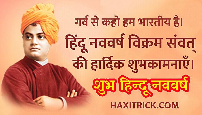 Shubh Hindu NAV VARSH 2020 KI SHUBHKAMNAYE Vikaram Sanwat 2077