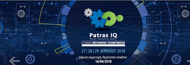 Patras Innovation Quest