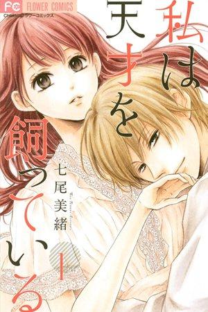Watashi wa Tensai o Katte Iru. Manga
