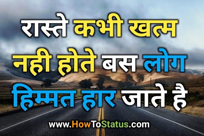 New Hindi Status 2021