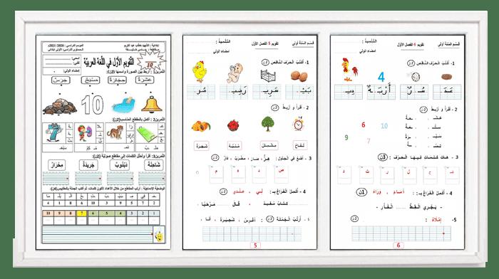 تقويمات اللغة العربية للـسنة الأولى ابتدائي