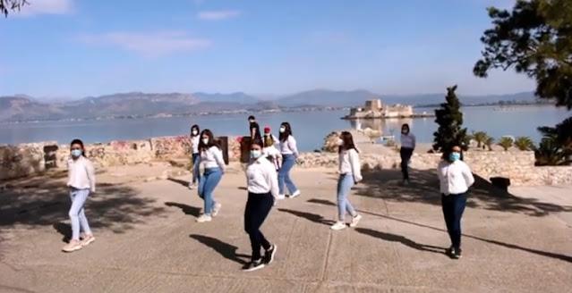 """""""1821 μέτρα σε 200 δευτερόλεπτα"""": Η συμμετοχή του 5ου Δημοτικού σχολείου Ναυπλίου με ένα όμορφο βίντεο"""