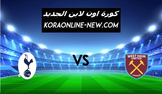 مشاهدة مباراة توتنهام ووست هام يونايتد بث مباشر اليوم 21-2-2021 الدوري الإنجليزي