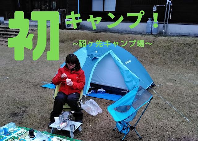 稲ヶ崎キャンプ場の写真