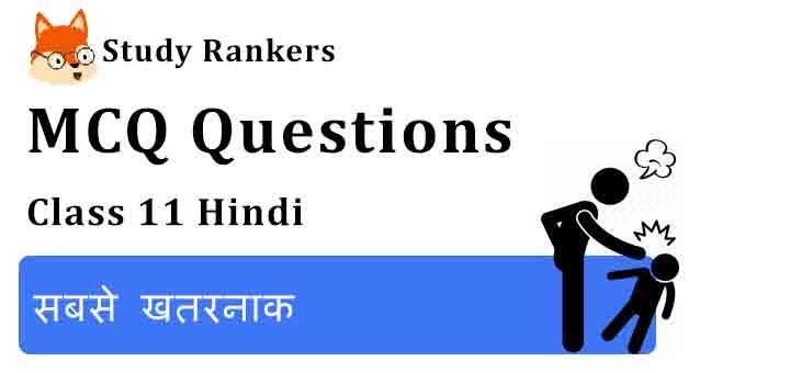 MCQ Questions for Class 11 Hindi Chapter 9 सबसे खतरनाक Aroh