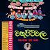 NEW BAND LIVE IN WATHUPITIWALA 2020-12-06