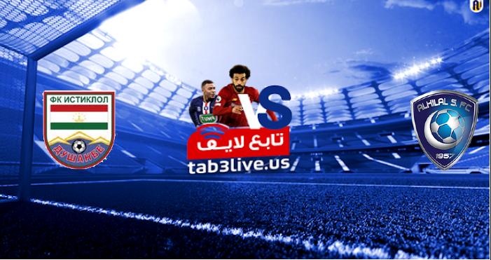 مشاهدة مباراة الهلال واستقلال دوشنبه بث مباشر اليوم 2021/04/21 دوري أبطال آسيا