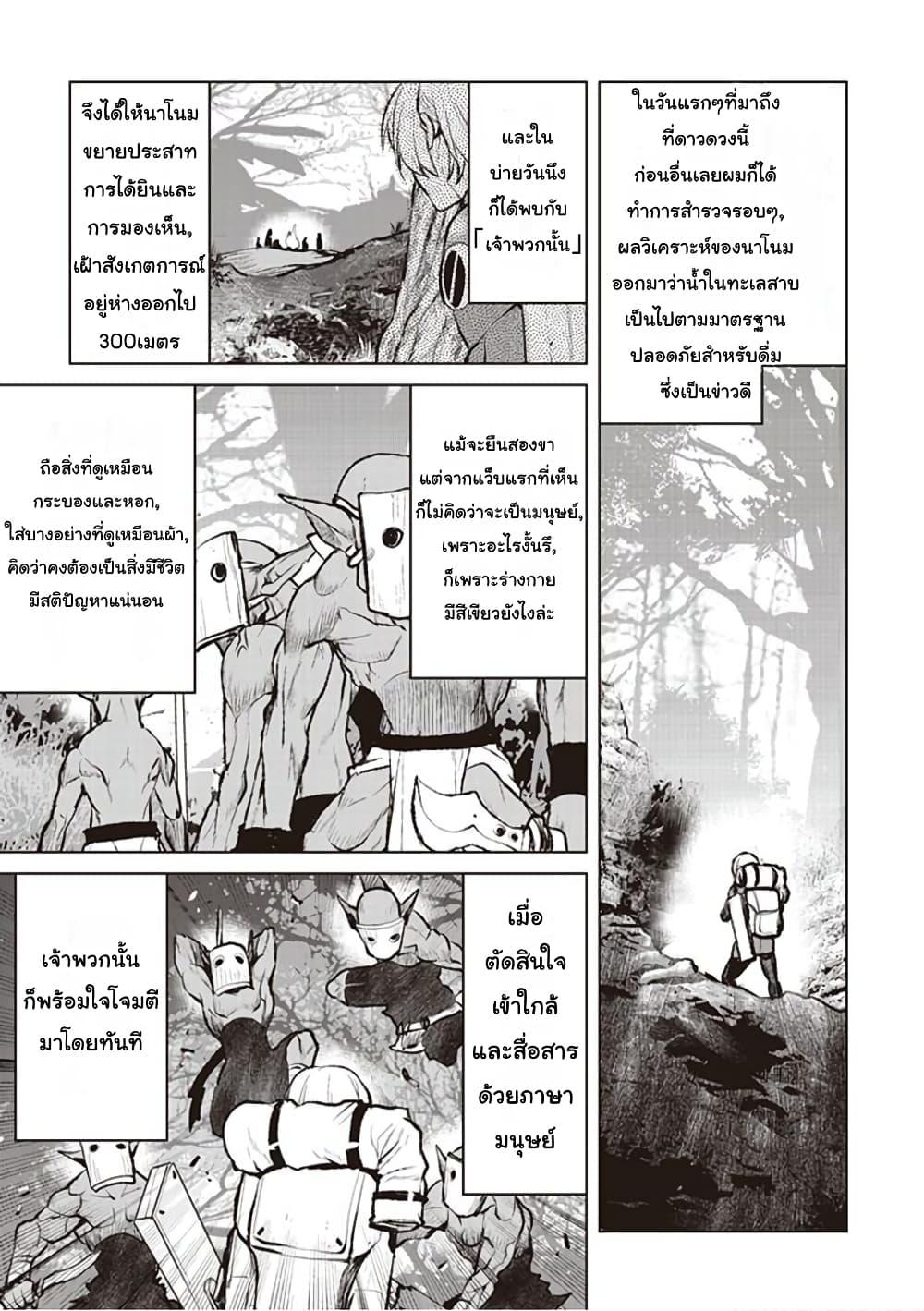 อ่านการ์ตูน The Galactic Navy Officer Becomes an Adventurer ตอนที่ 1 หน้าที่ 33