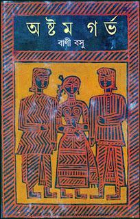 Astam Garva by Bani Basu