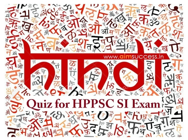 Hindi Quiz (हिंदी भाषा) for HPAS / HPPSC Allied Services Exams 2018: 01 September