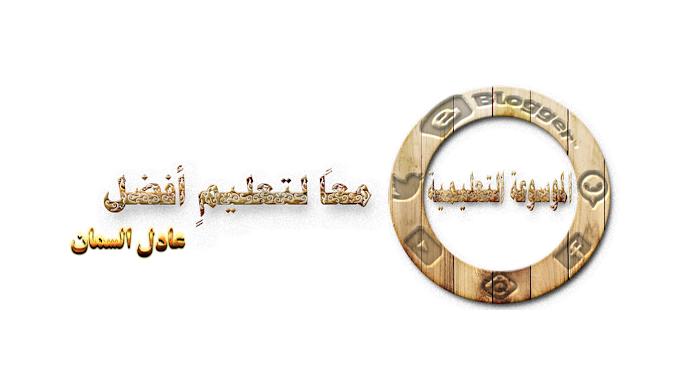 طلب شرح درس معين في المواد العربية أو الشرعية أوالثقافية