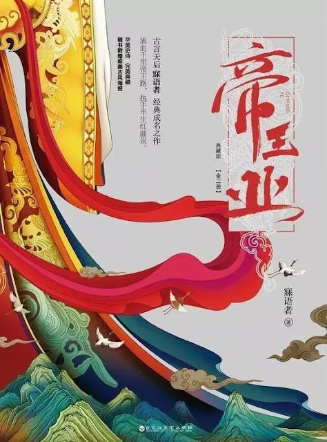 Empress Conquest Zhang Ziyi casting