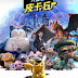 Cartaz de Detetive Pikachu traz diversos Pokémons