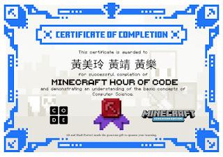 MINECRAFT「一小時編程」™   家庭參與嘉許狀