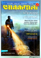 Anandamela 5th March 2020 Bangla Patrika pdf