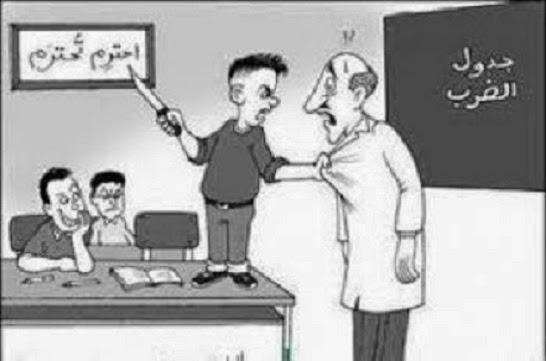 العنف بين التلميذ والأستاذ.. الوجه الآخر لفشل المشروع التربوي