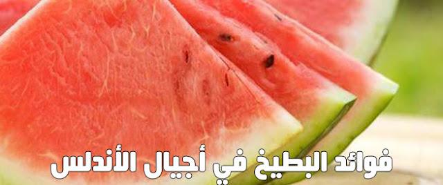 فوائد البطيخ - 8 فوائد صحية للبطيخ في مكافحة السرطان