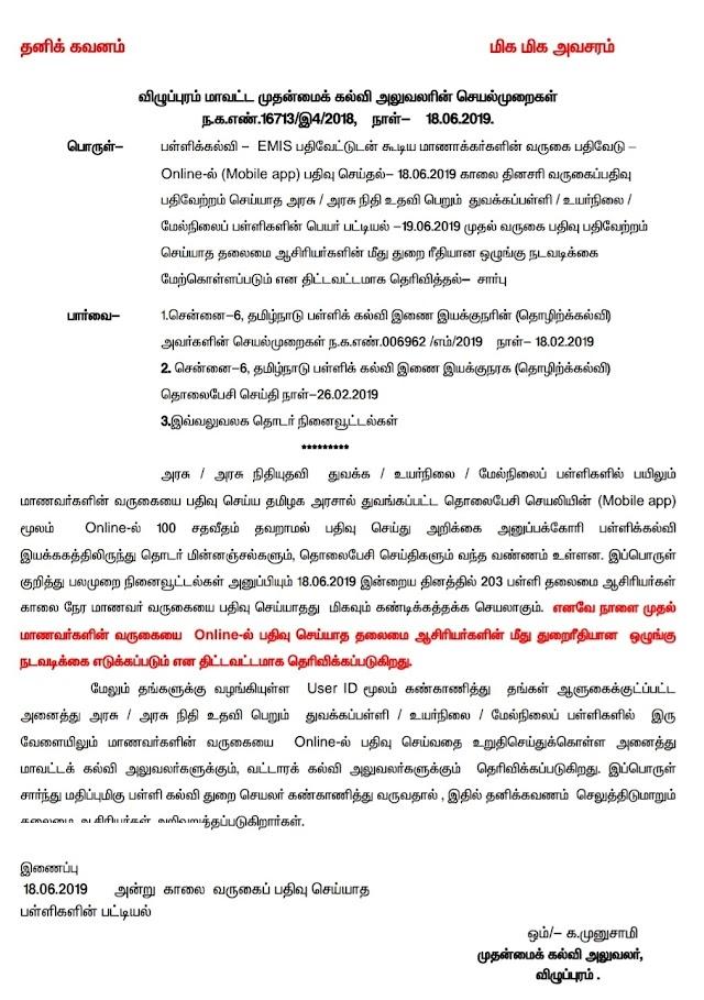 மாணவர்களின் வருகையை online-ல் பதிவு செய்யாத தலைமை ஆசிரியர்கள் மீது துறை ரீதியான ஒழுங்கு நடவடிக்கை - CEO