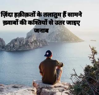 Shayari on life reality