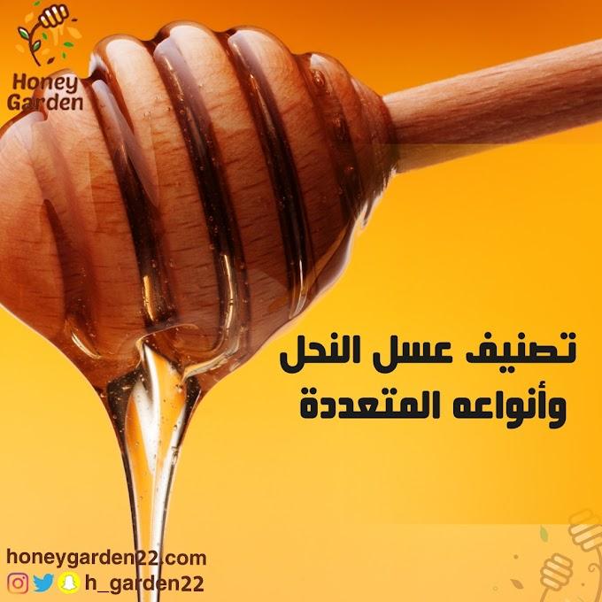 تصنيف عسل النحل وأنواعه المتعددة