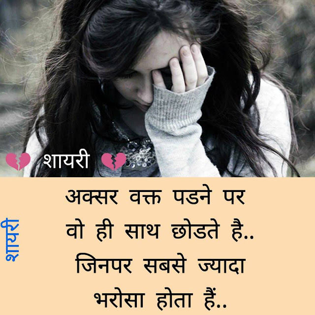 2 Line Sad Status in HIndi Pics Dp Images
