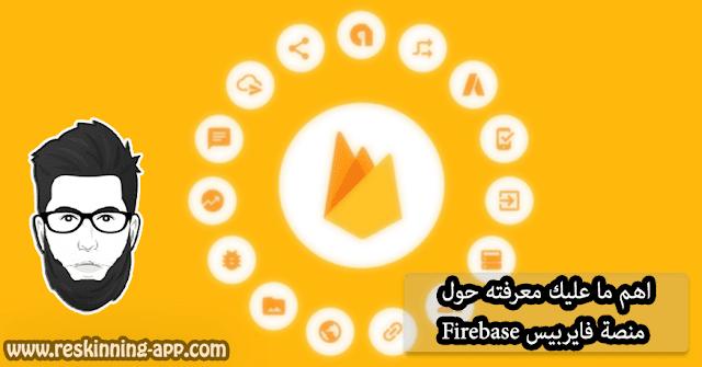 اهم ما عليك معرفته حول منصة فايربيس Firebase