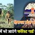 हिमाचल में बंपर नौकरी: फॉरेस्ट गार्ड के 311 पदों पर सीधी भर्ती, नोटिफिकेशन हुई जारी- पढ़ें डीटेल