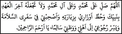 Doa Ketika Meninggalkan Kota Madinah
