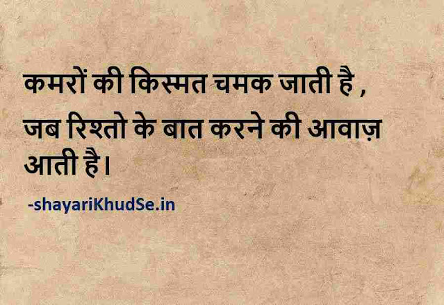 beautiful quotes for Instagram pictures, beautiful quotes images in hindi, beautiful quotes images