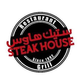 وظائف سلسلة مطاعم ستيك هاوس السعودية 1442
