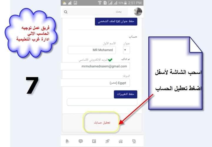 بالصور.. خطوات تسجيل طالب على منصة ادمودو أو تعطيل حساب طالب فى حاله وجود حسابين  7
