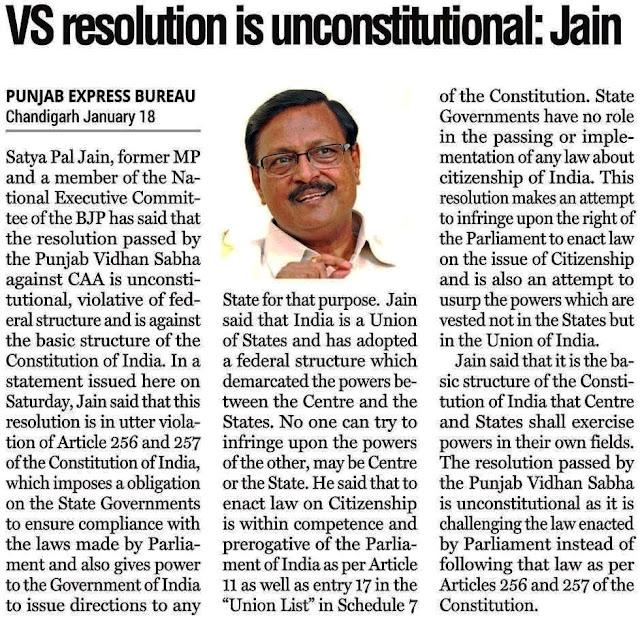 VS resolution is unconstitutional : Jain