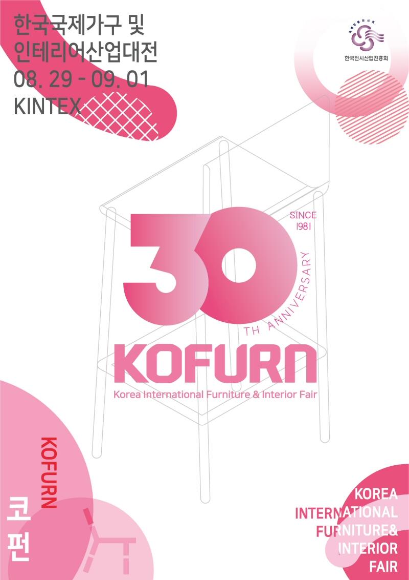 경기도, 국내 최대 가구전시회 2019 'KOFURN' 경기도관 운영